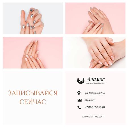 Manicure Salon Ad Female Hands with Shiny Nails Instagram – шаблон для дизайна