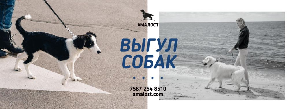 Dog Walking Services People with Dogs Facebook cover – шаблон для дизайна