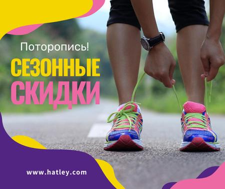 Shoes Sale Runner tying shoelaces Facebook – шаблон для дизайна