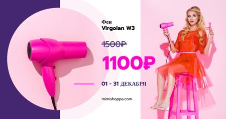 Beauty Equipment Promotion Woman with Hair Dryer Facebook AD – шаблон для дизайна
