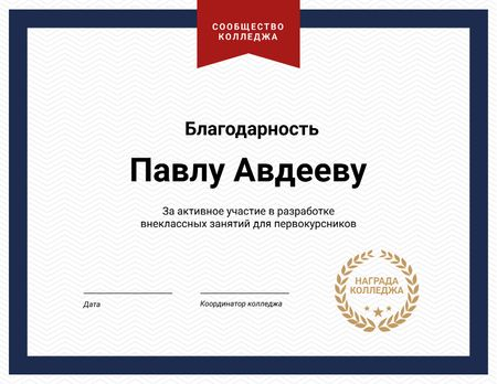 College activities Appreciation in blue and red Certificate – шаблон для дизайна