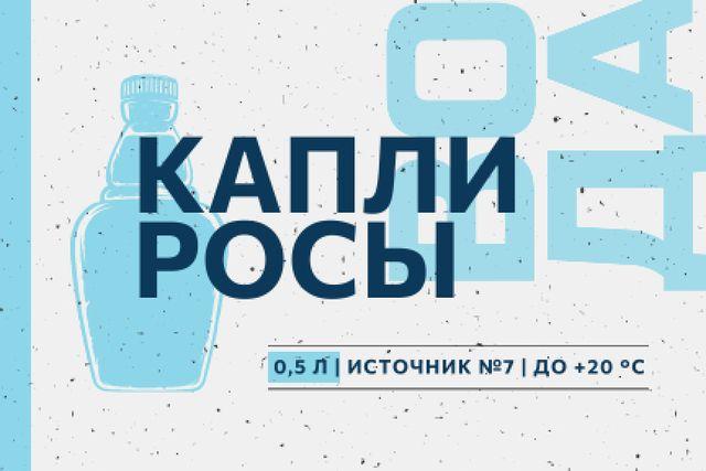 Water brand ad with blue Bottle Label – шаблон для дизайна