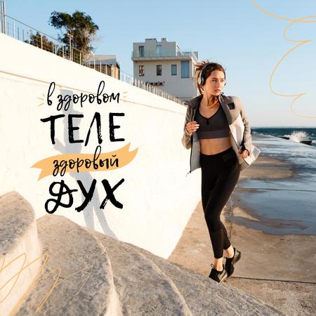 Girl Running by the Sea Instagram – шаблон для дизайна