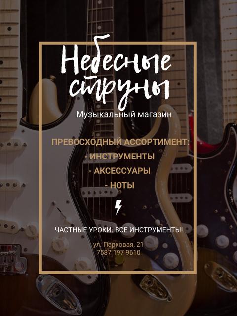 Guitars in Music Store Poster US – шаблон для дизайна