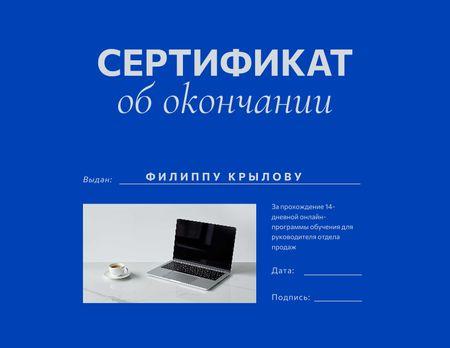 Online training course Completion Award Certificate – шаблон для дизайна