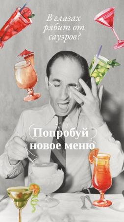 Cocktail Menu Announcement with Funny Retro Man Instagram Story – шаблон для дизайна