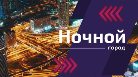 Night City Traffic Lights Full HD video – шаблон для дизайна