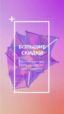 Cyber Monday Sale Digital Shape in Purple Instagram Video Story – шаблон для дизайна