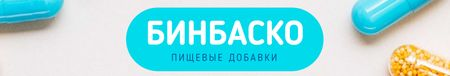 Dietary Supplements manufacturer profile with Pills LinkedIn Cover – шаблон для дизайна