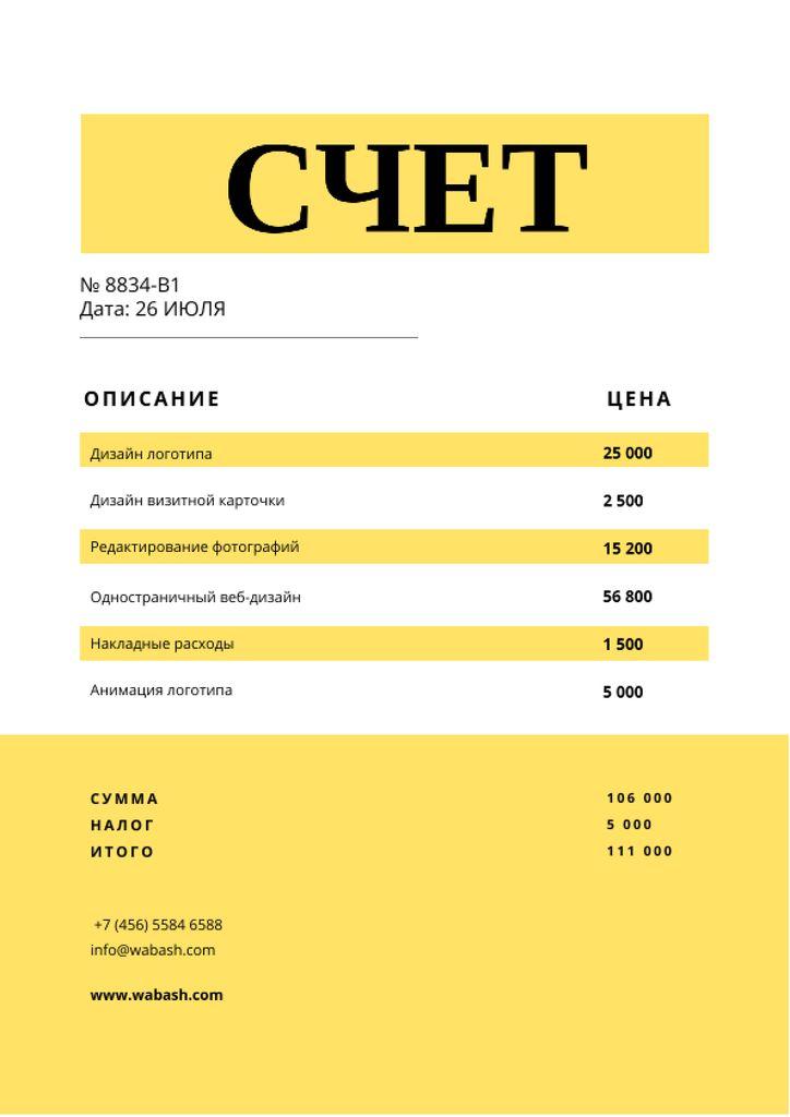 Design Services on Yellow Invoice – шаблон для дизайна