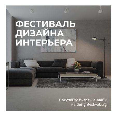Modern furniture design festival Instagram AD – шаблон для дизайна