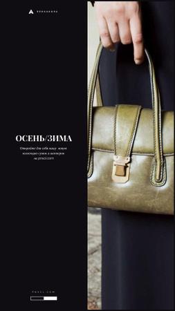 Leather Bag in Female Hand Instagram Video Story – шаблон для дизайна