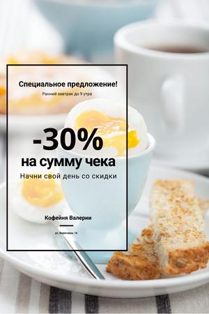 Discount voucher for coffee shop Pinterest – шаблон для дизайна