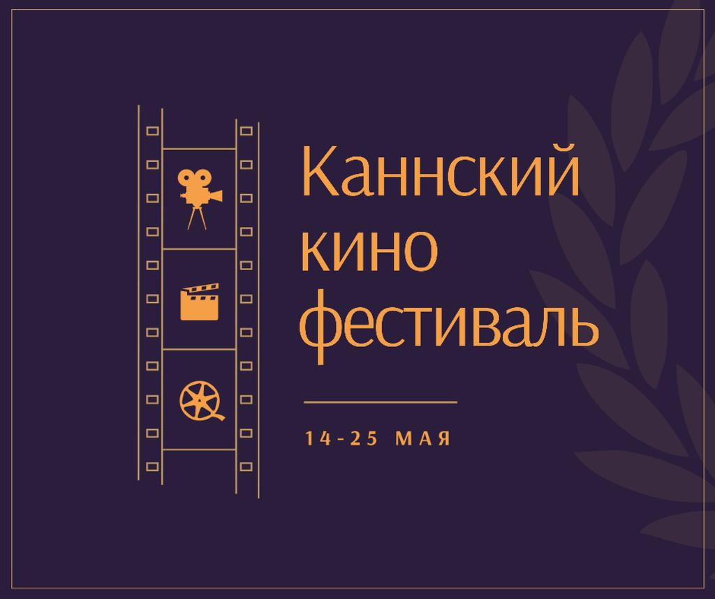 Cannes Film Festival filmstrip Facebook – шаблон для дизайна