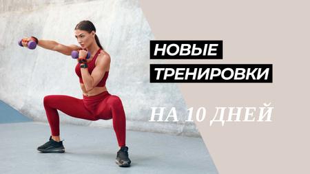 Sportive Woman for Workout Program Youtube Thumbnail – шаблон для дизайна