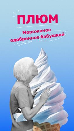 Funny Illustration of Granny hugging Ice Cream Instagram Story – шаблон для дизайна