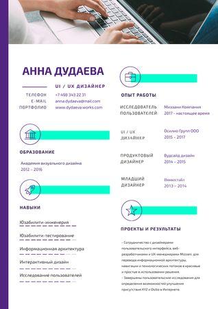 Professional Designer skills profile Resume – шаблон для дизайна