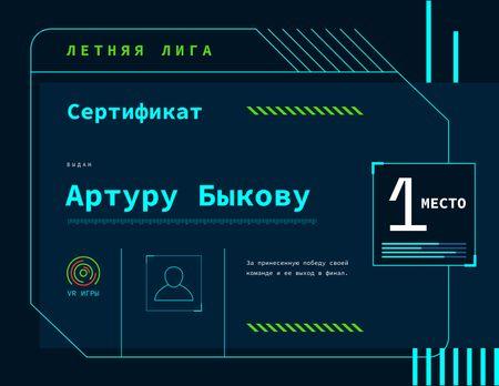 VR game Duel Achievement confirmation Certificate – шаблон для дизайна