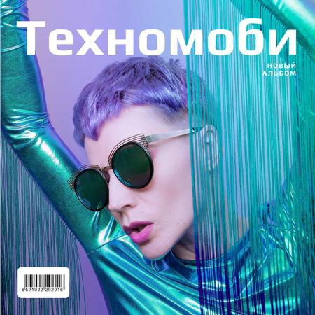 Party Girl in Sunglasses Album Cover – шаблон для дизайна