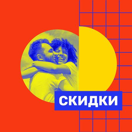 Colorful Ad with smiling Young Couple Instagram – шаблон для дизайна