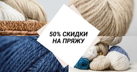 Knitting Course Discount Offer Facebook AD – шаблон для дизайна