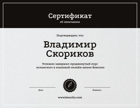 Language School Online courses Achievement Certificate – шаблон для дизайна