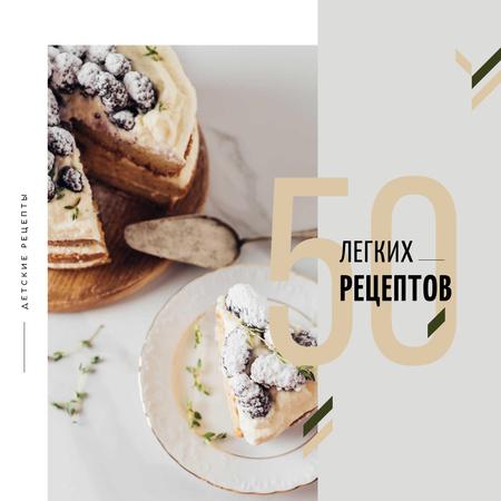 Recipes Guide Sweet Cake with Berries Instagram – шаблон для дизайна