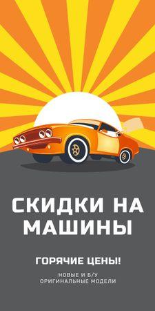 Car Sale Advertisement Muscle Car in Orange Graphic – шаблон для дизайна