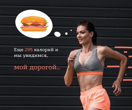 Funny Joke about Diet with Fit Woman Facebook – шаблон для дизайна