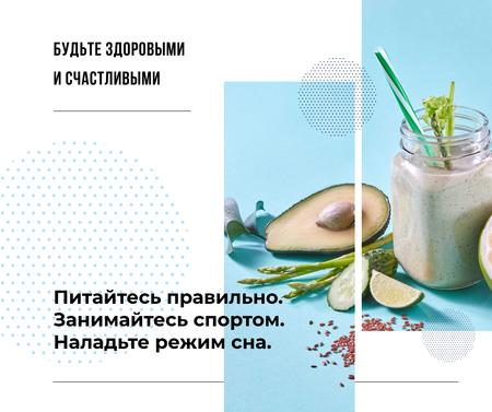 Healthy Lifestyle Concept Green Smoothie Facebook – шаблон для дизайна