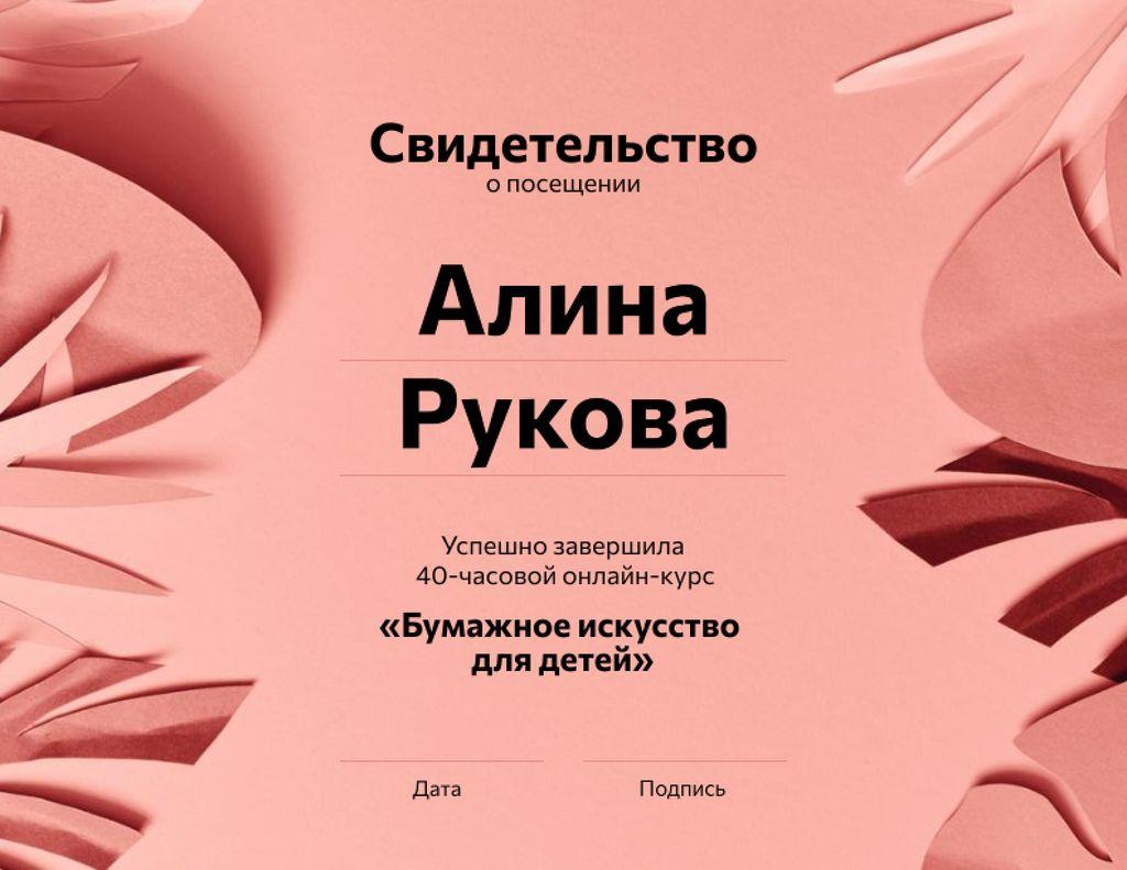 Origami Online Course Attendance confirmation Certificate – шаблон для дизайна
