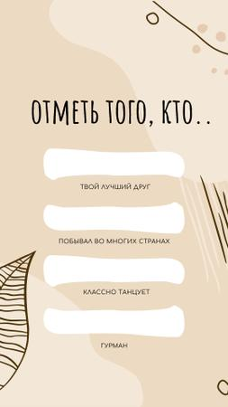 Form to tag someone on leaves background Instagram Story – шаблон для дизайна