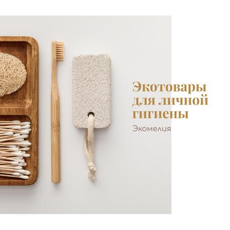 Eco products for Body Offer Instagram AD – шаблон для дизайна