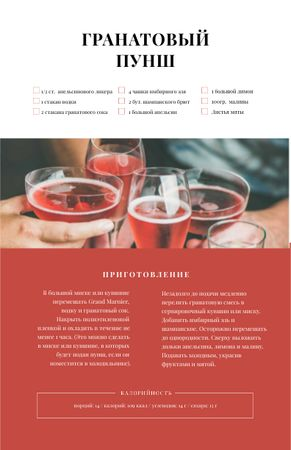 People Toasting with red Punch Recipe Card – шаблон для дизайна