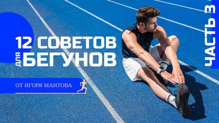 Running Tips Sportsman Training at the Stadium Youtube Thumbnail – шаблон для дизайна
