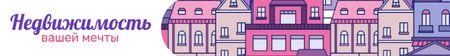 Real Estate Ad with Modern Buildings Leaderboard – шаблон для дизайна