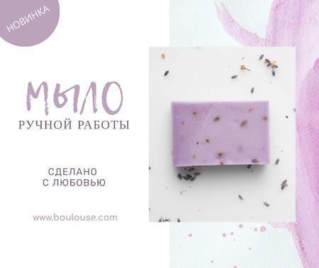 Handmade Soap Bar with Lavender Facebook – шаблон для дизайна