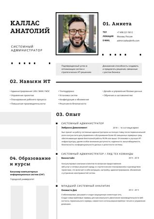 Computer Science skills and experience Resume – шаблон для дизайна