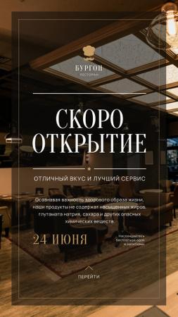 Restaurant Opening Announcement Classic Interior Instagram Story – шаблон для дизайна