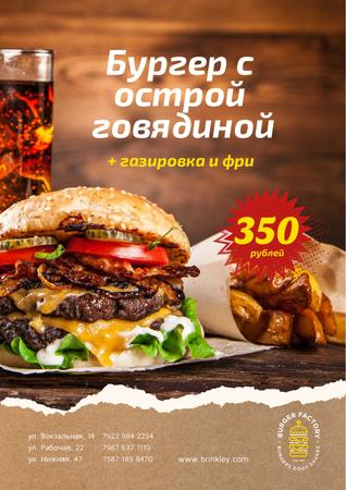 Fast Food Menu Offer with Burger and French Fries Poster – шаблон для дизайна