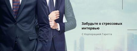 Job invitation in corporation Facebook cover – шаблон для дизайна