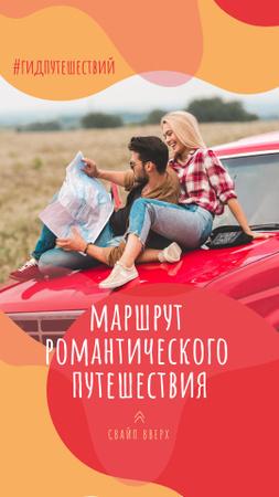 Couple travelling by car Instagram Story – шаблон для дизайна