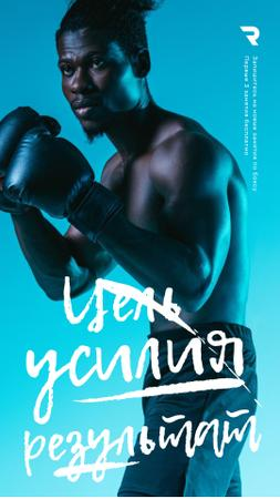 Gym Ticket Offer Man in Boxing Gloves Instagram Video Story – шаблон для дизайна