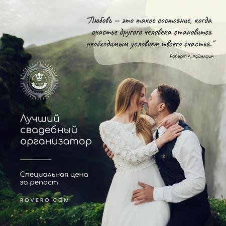 Wedding Planning Services Newlyweds Kissing in Nature Instagram – шаблон для дизайна