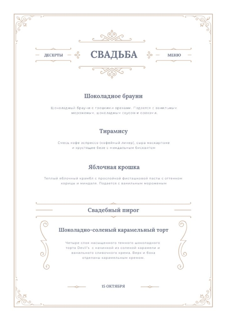 Wedding Desserts list Menu – шаблон для дизайна