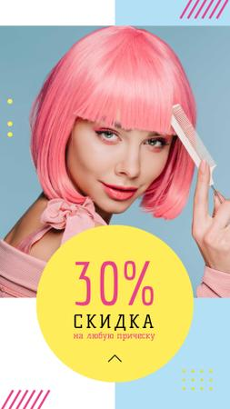 Hairstyle Discunts Ad Girl with Pink Hair Instagram Story – шаблон для дизайна