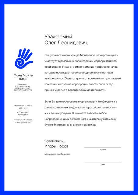 Volunteer Company participation offer Letterhead – шаблон для дизайна