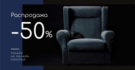 Furniture Store Sale Armchair in Blue Facebook AD – шаблон для дизайна