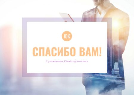 Silhouette of Businessman with Skyscrapers View Card – шаблон для дизайна