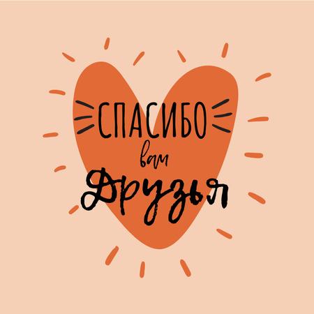 Thank You friends on Heart Instagram – шаблон для дизайна